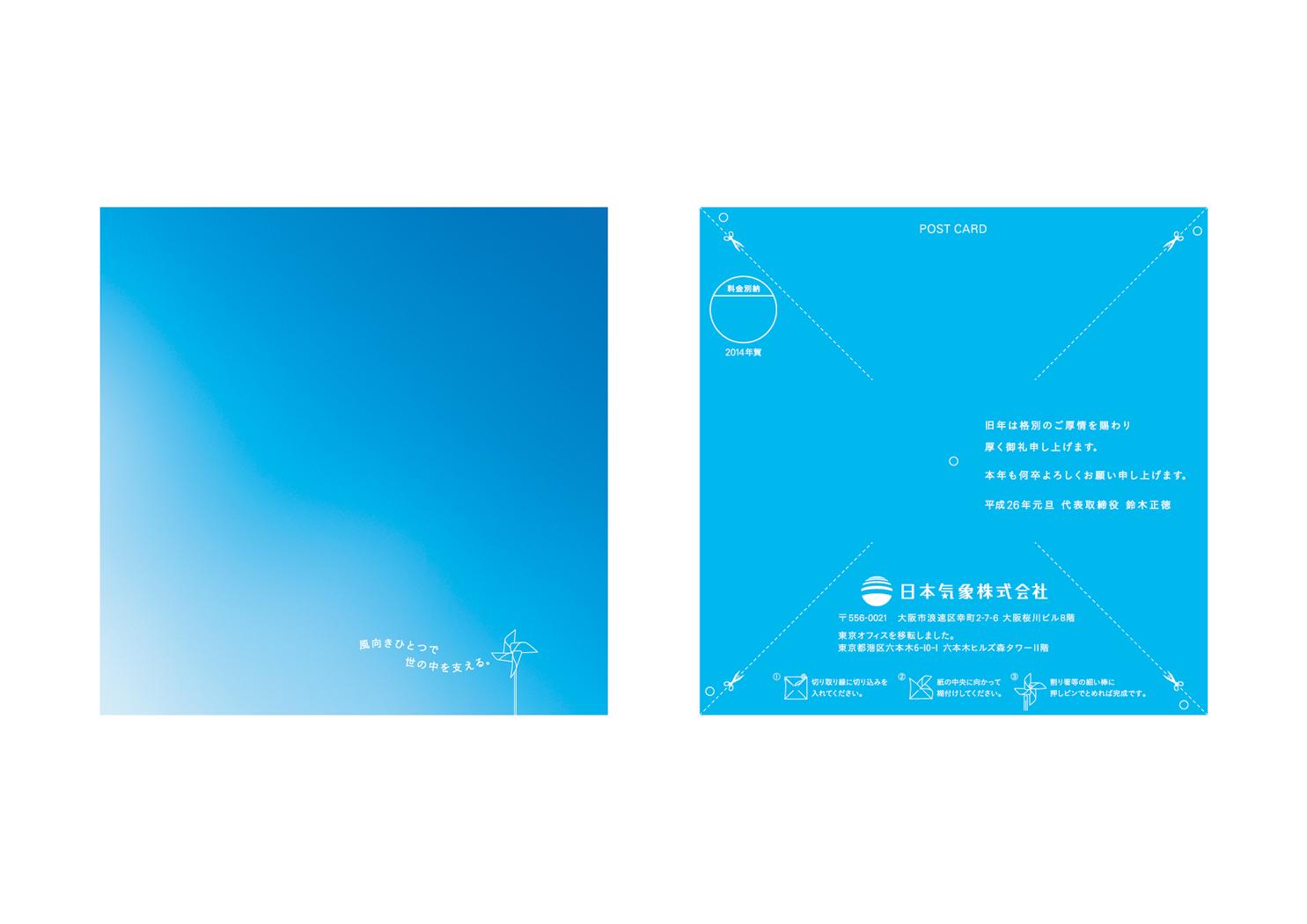 Nihonkisho New Year's Card