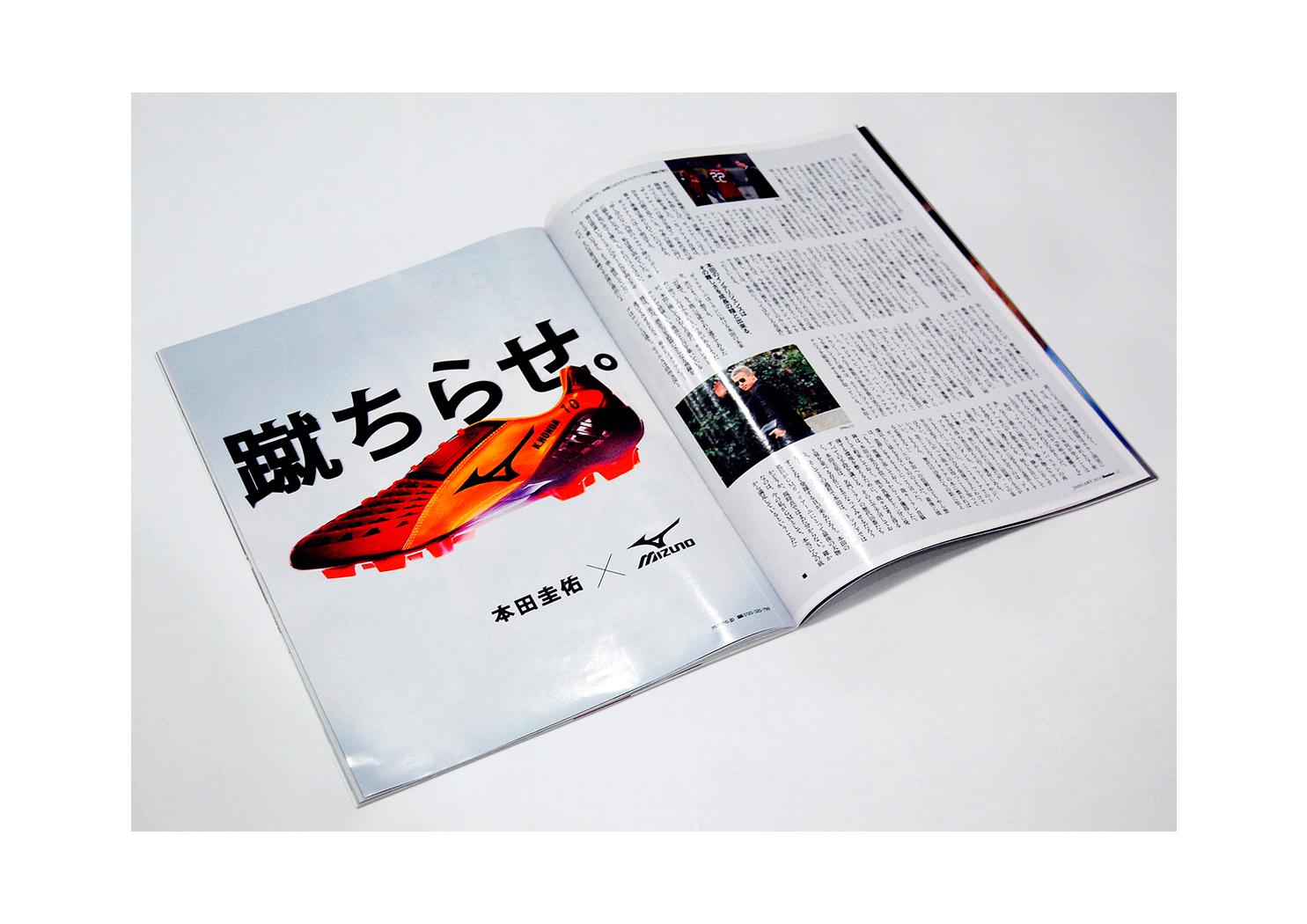 Mizuno Magazine