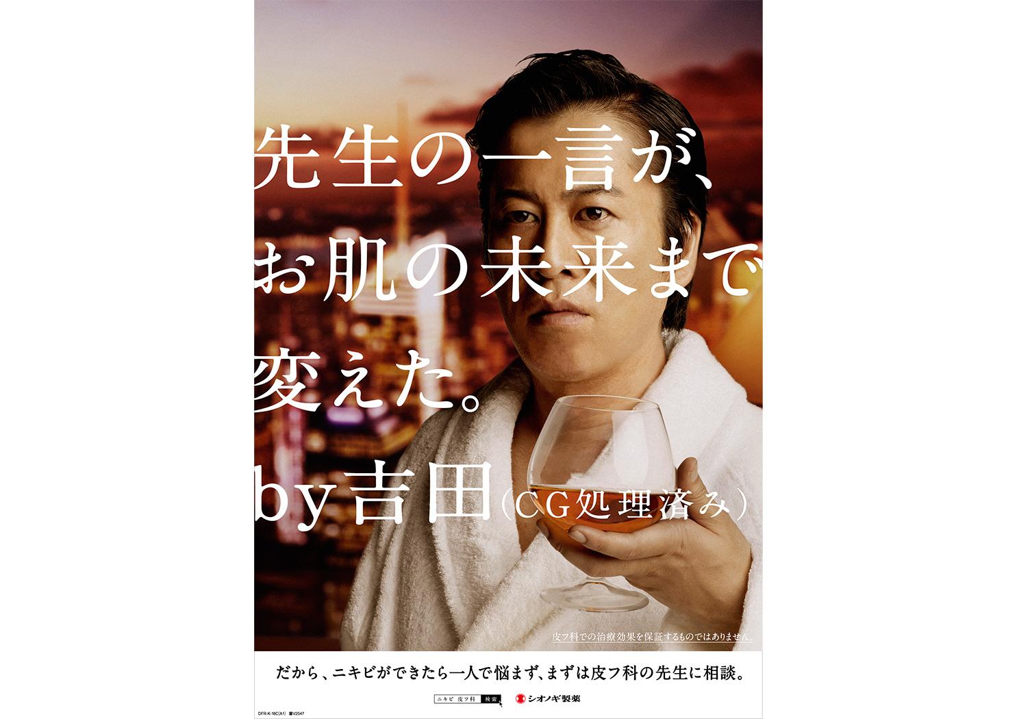 Shionogi Nikibi