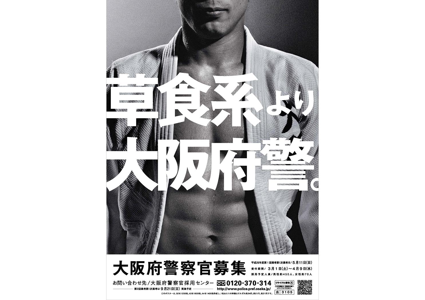OSAKA POLICE poster