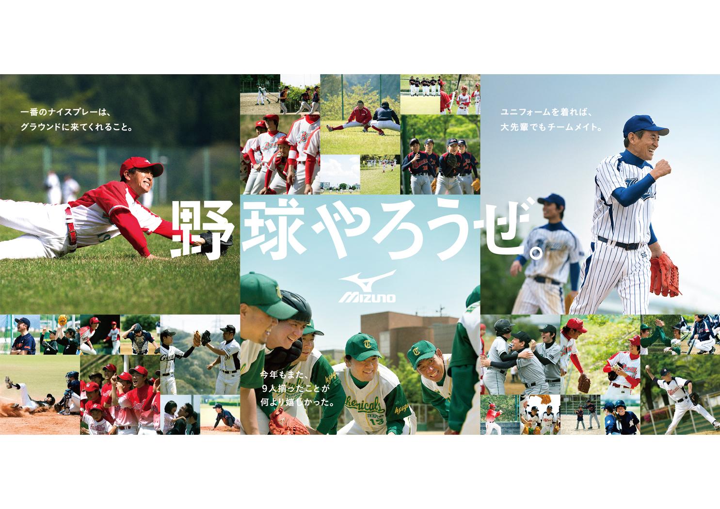 Mizuno Baseball tapestry 2014