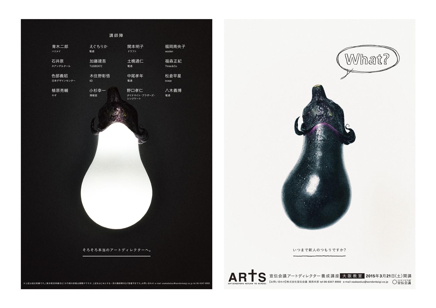 sendenkaigi ARTS 2015 Pamphlet