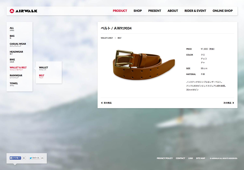 AIRWALK Official Website 2014