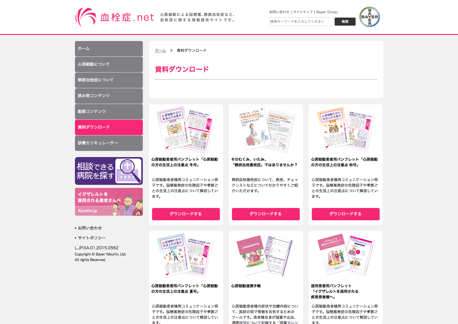 血栓症 .net  Official Website 2015