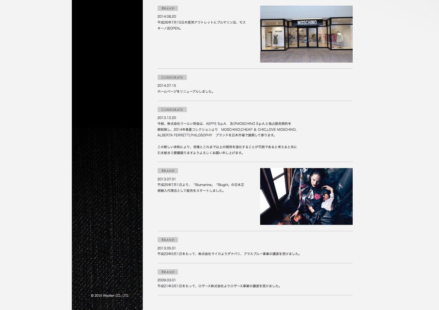 Woollen CO., LTD.  Official Website 2014