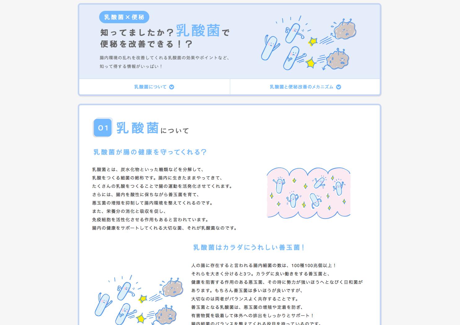 便秘のお悩み解消ガイド Official Website 2014