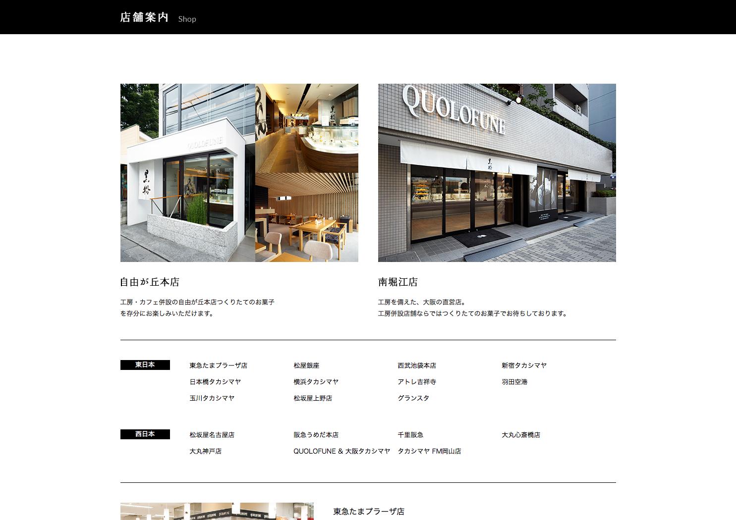 QUOLOFUNE Official Website 2015