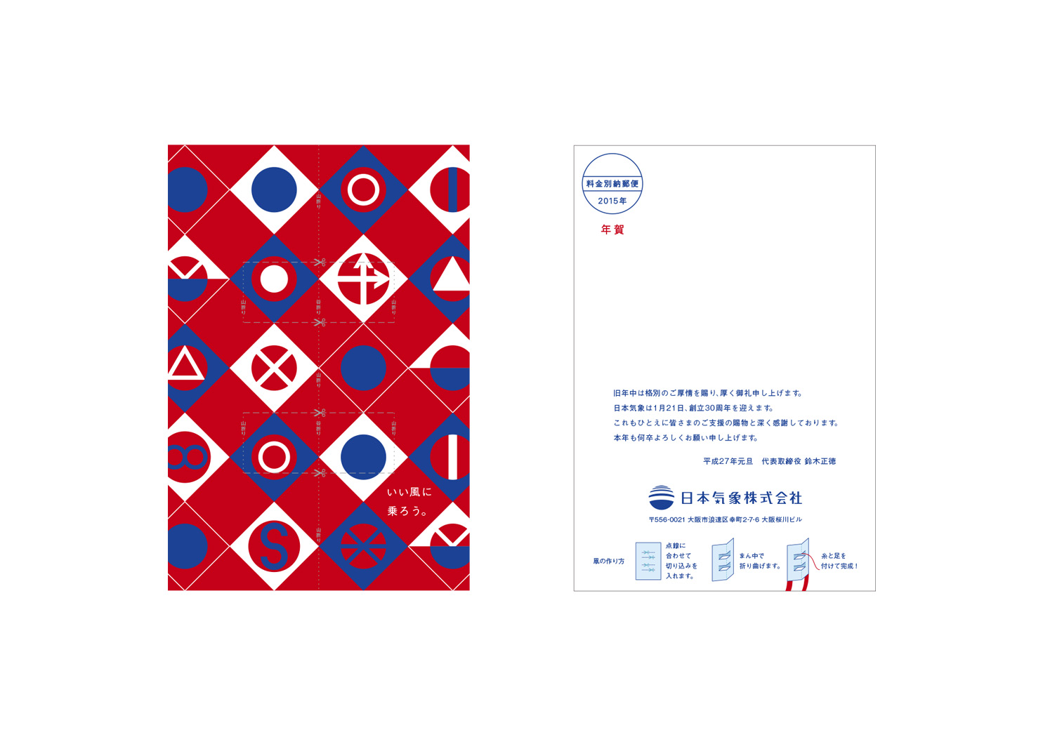 Nihonkisho 2015 New Year's Card