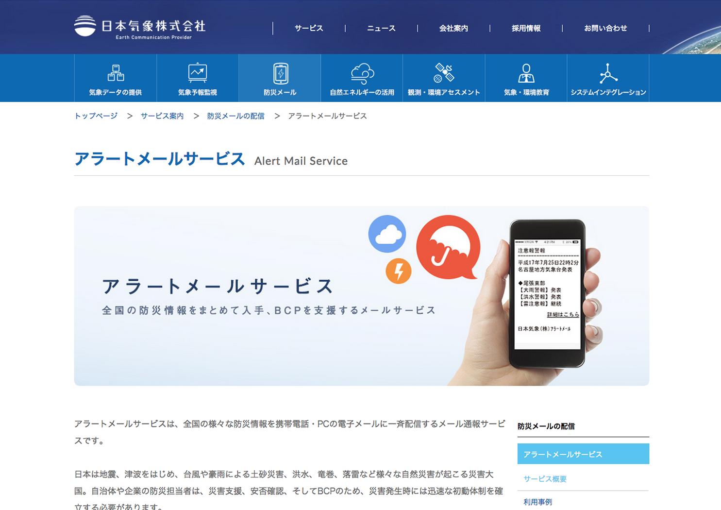 Nihonkisho  Official Website 2015