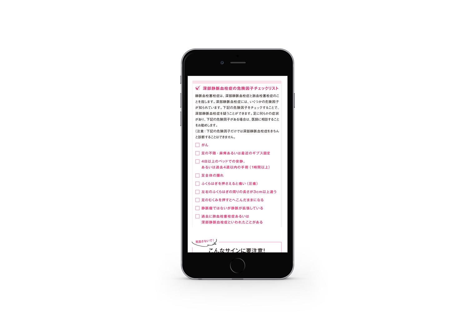 血栓症 .net  Official Smartphone site 2015
