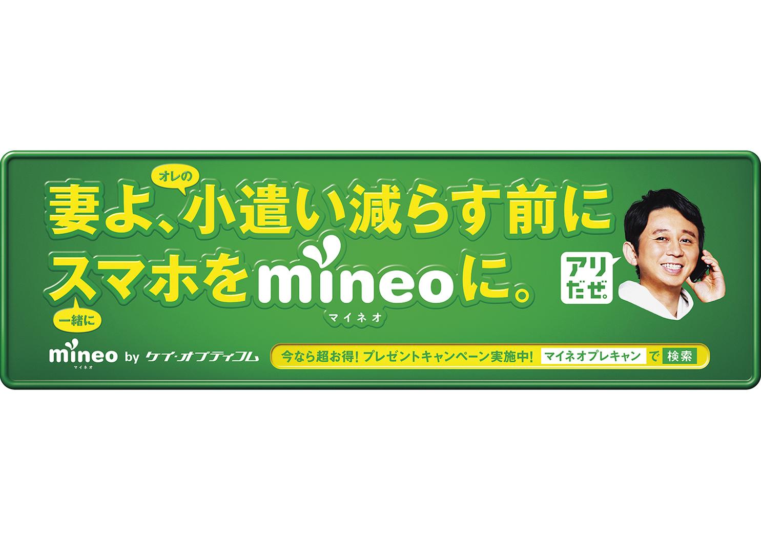 mineo graphic