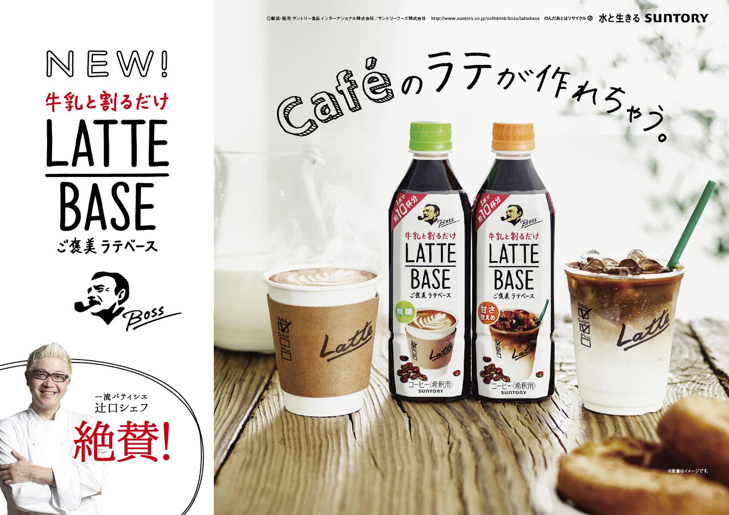 Suntory boss LatteBase B3board