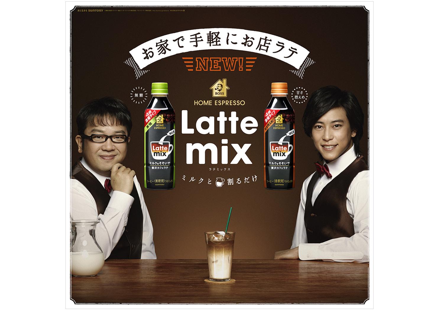 Suntory boss LatteMix boothbanner