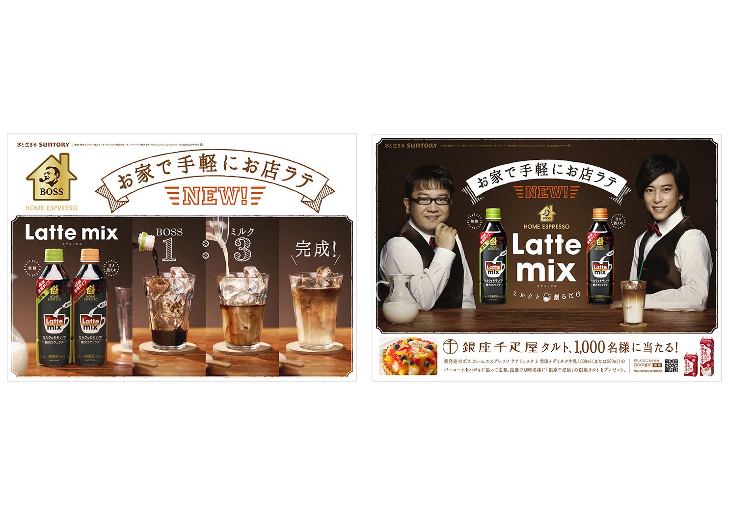 Suntory boss LatteMix B3board