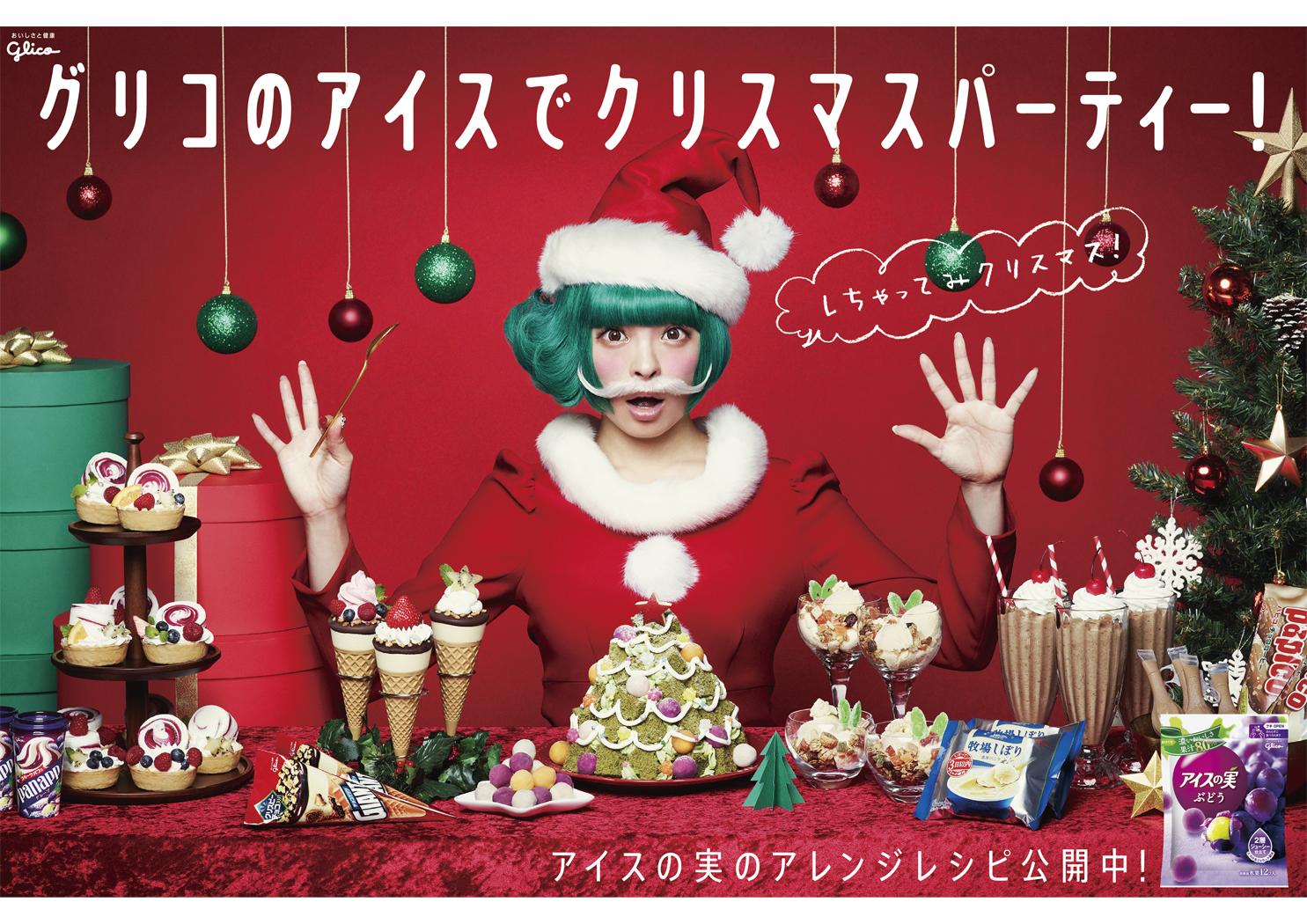 glico icenomi Christmas 2016