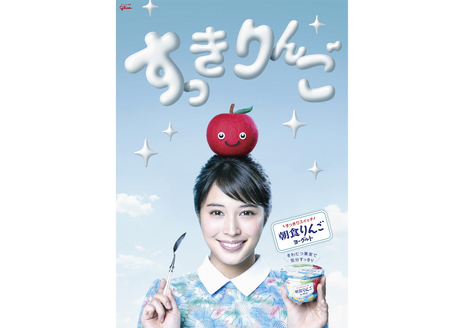 choshokuringo yogurt poster