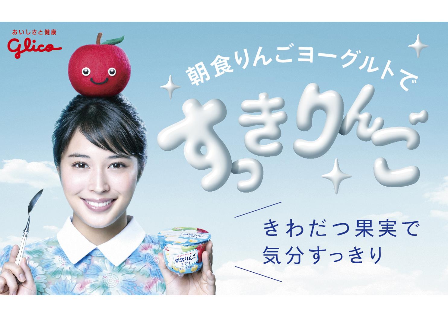choshokuringo yogurt card