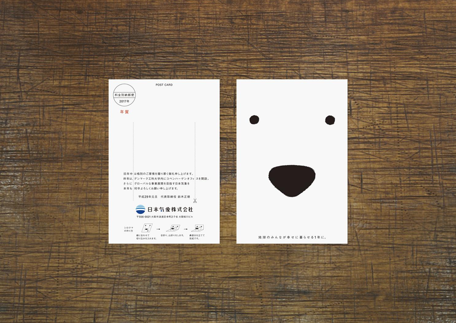 Nihonkisho New Year's Card 2017