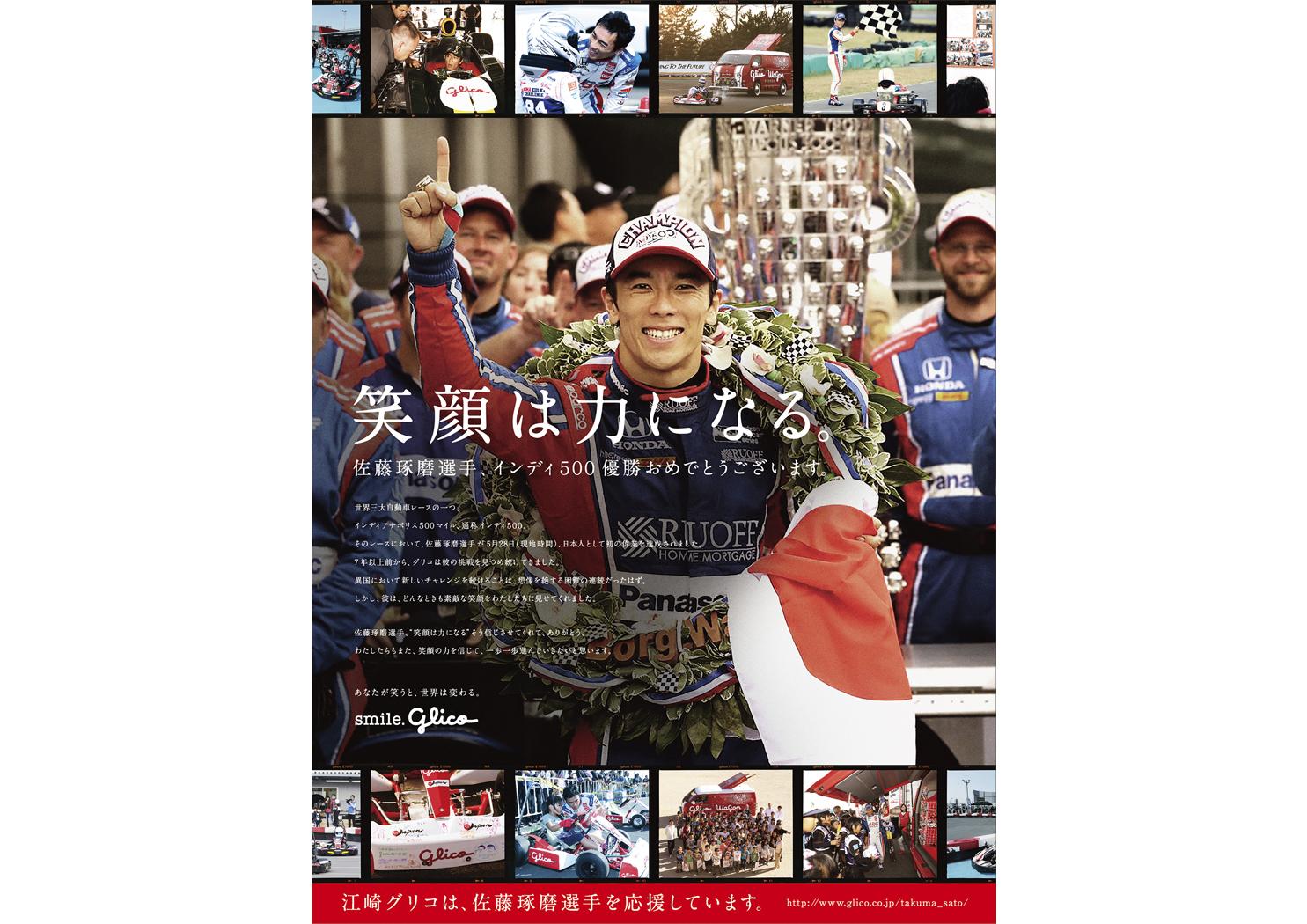 glico Sato Takuma poster 2017