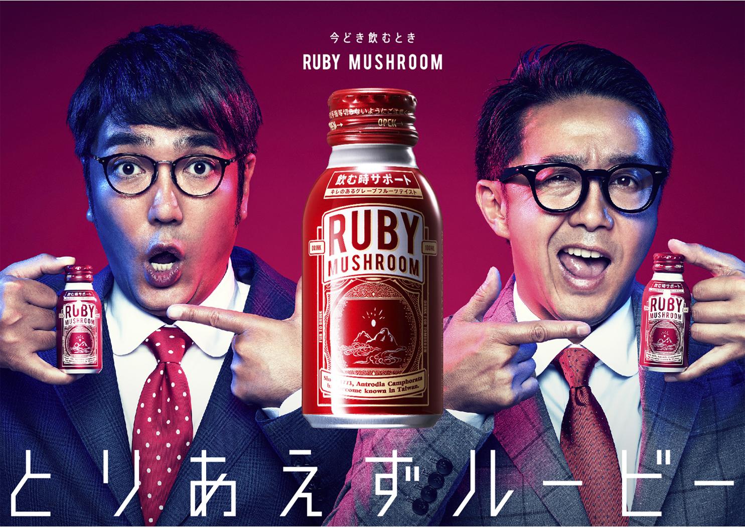 RUBY MUSHROOM