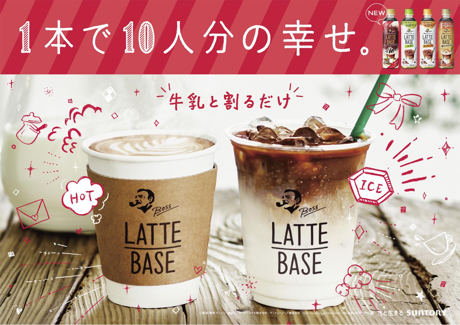 Suntory boss LatteBase Valentine B3board