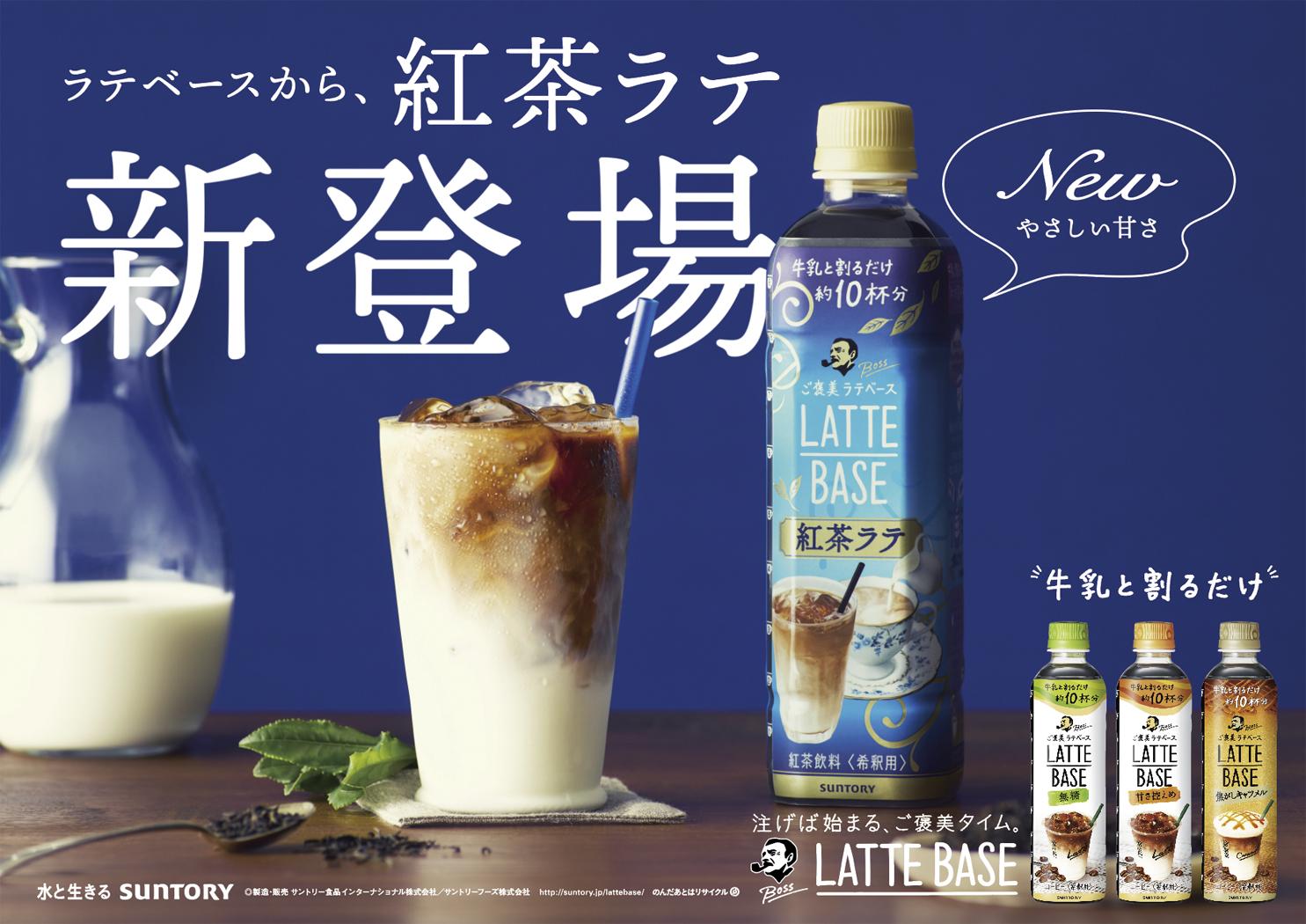 Suntory boss LatteBase tealatte B3board