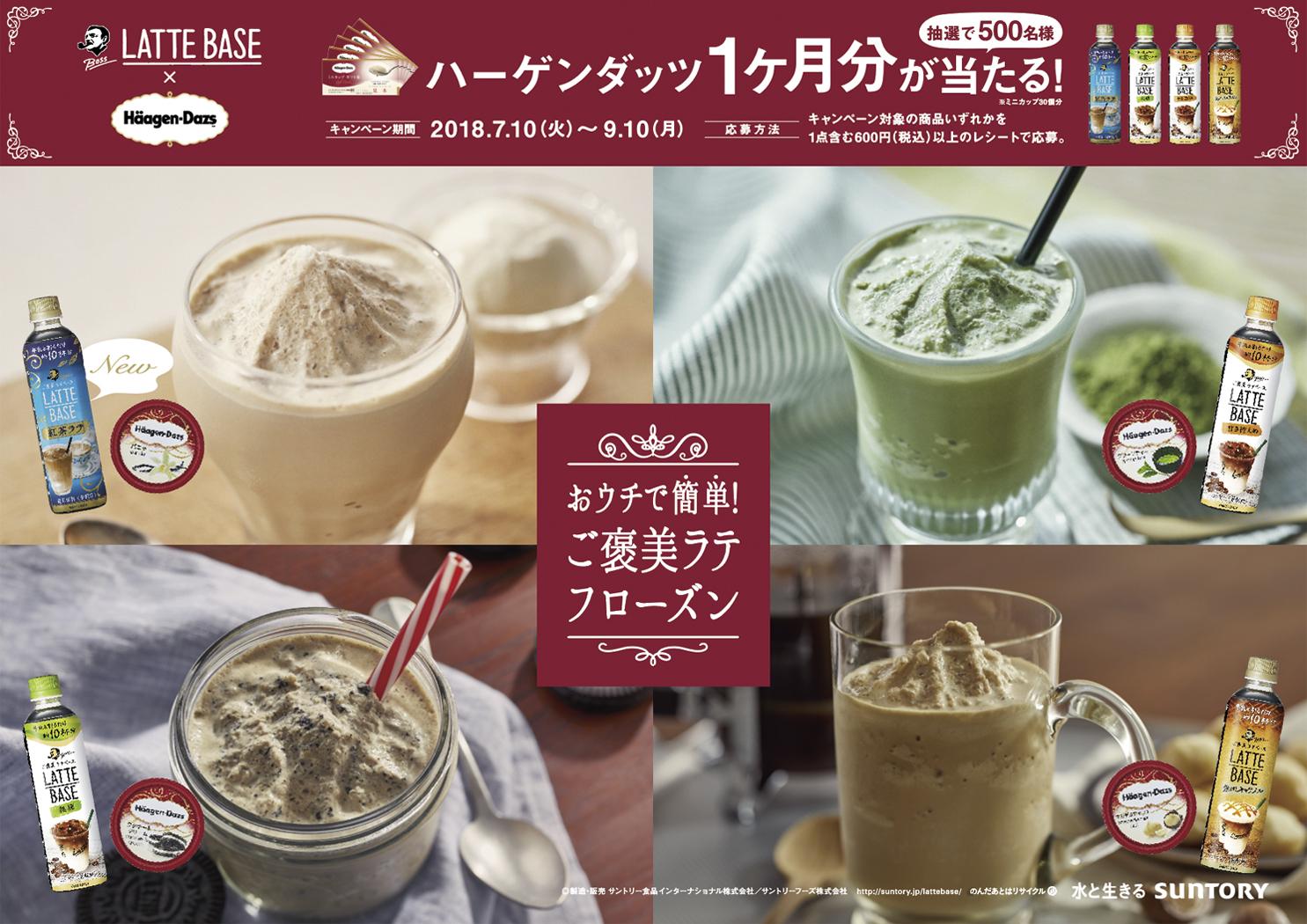 Suntory boss LatteBase×Haagen-Dazs  B3board