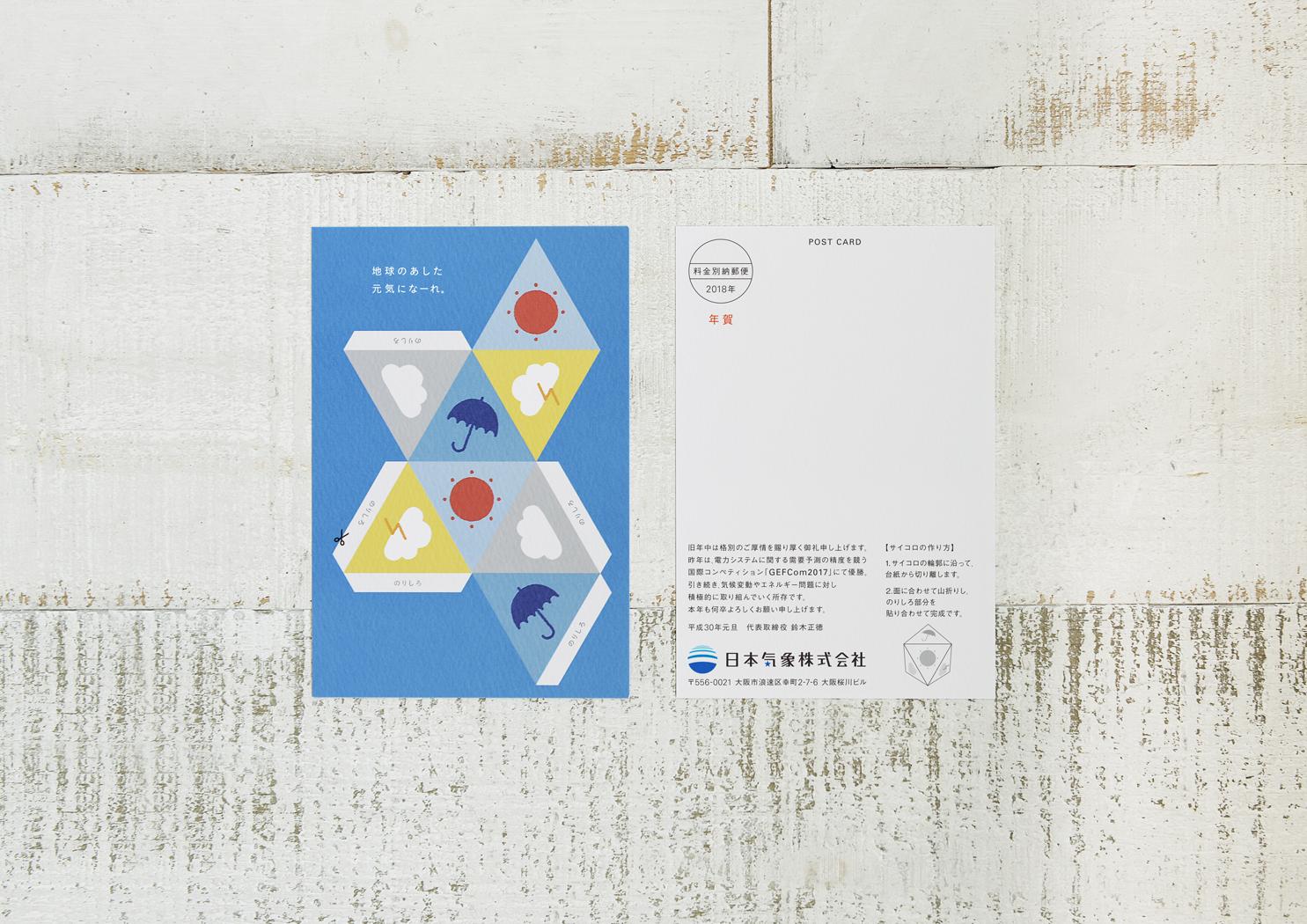 Nihonkisho New Year's Card 2018