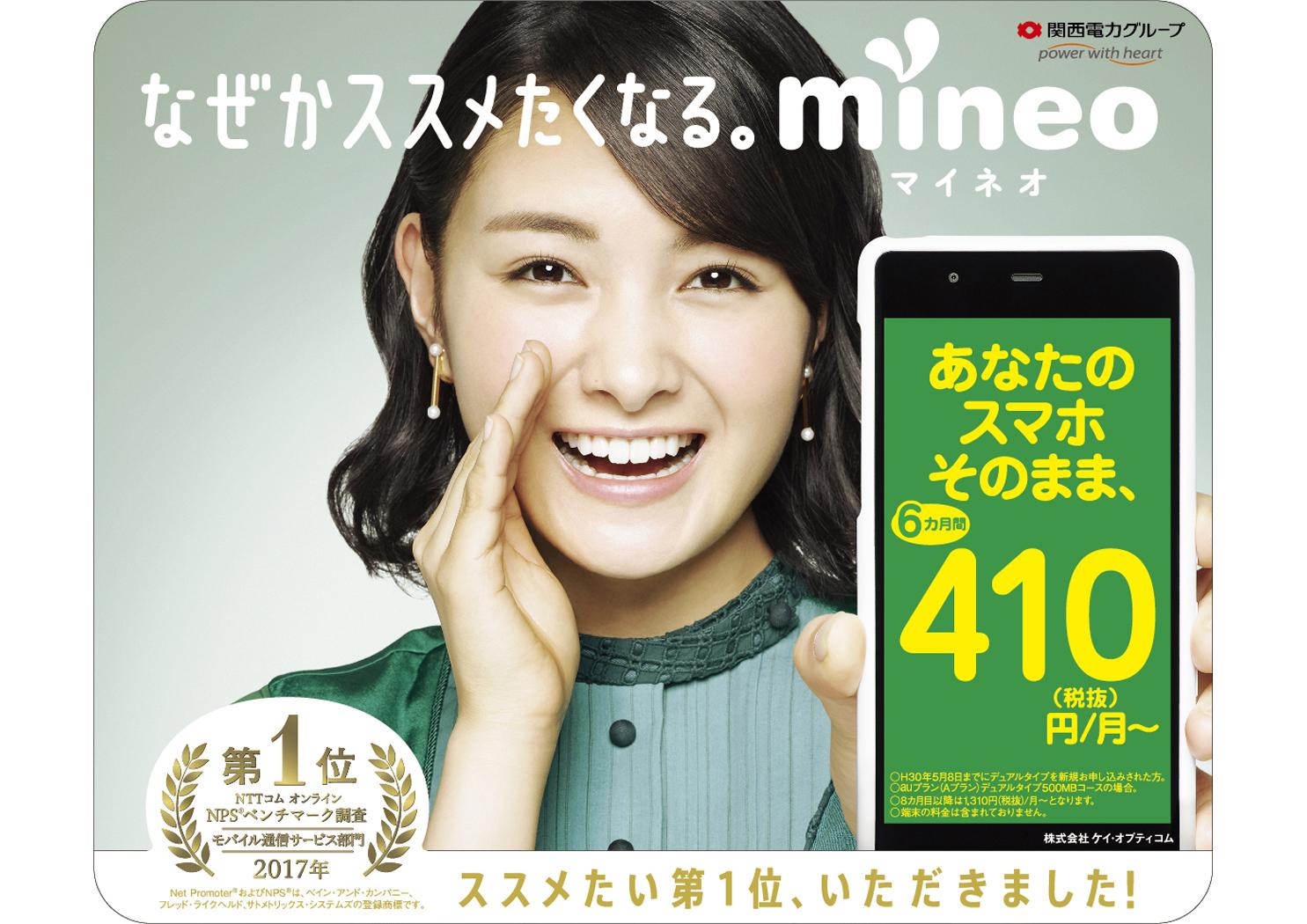 mineo sticker