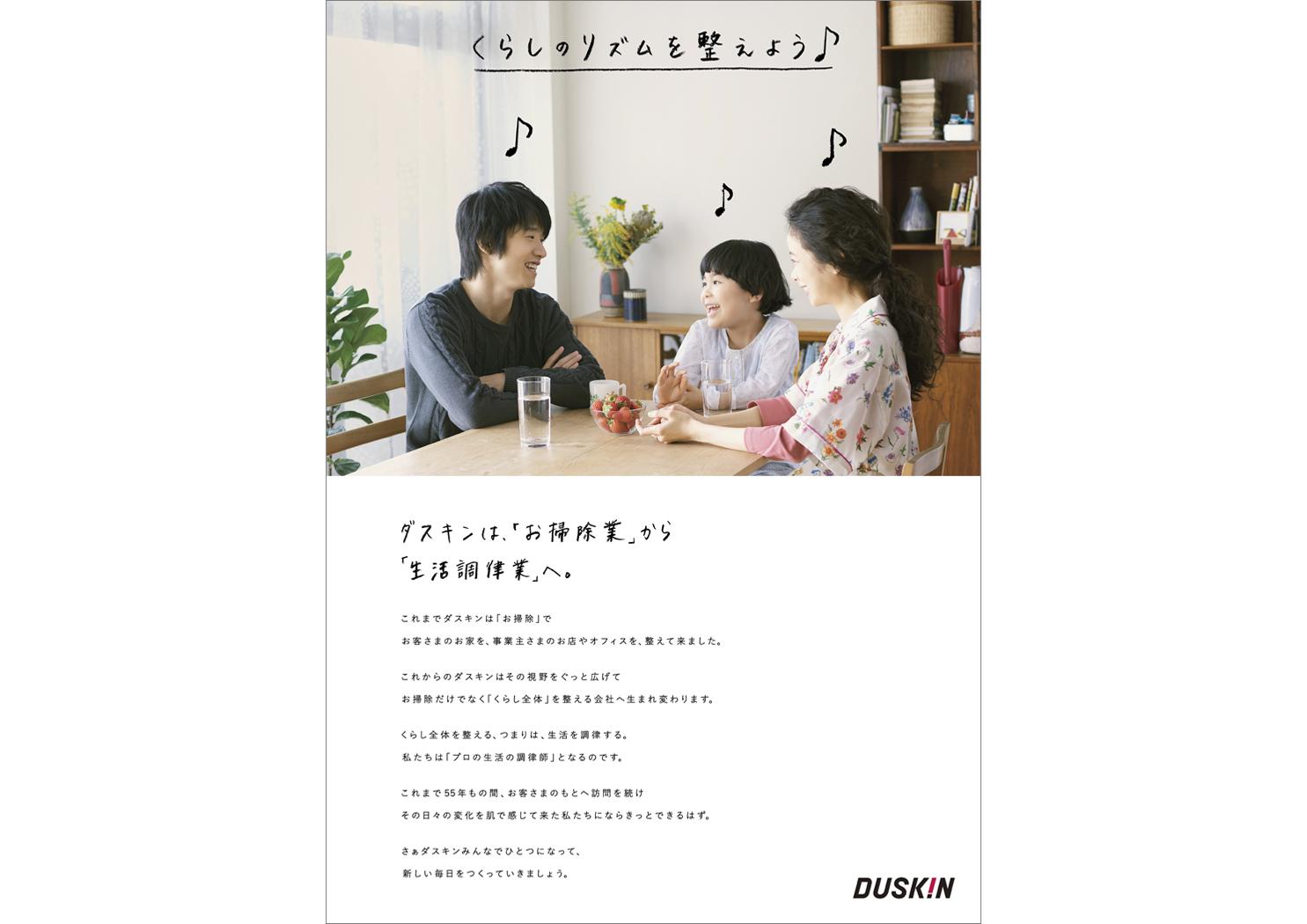 DUSKIN B2 poster