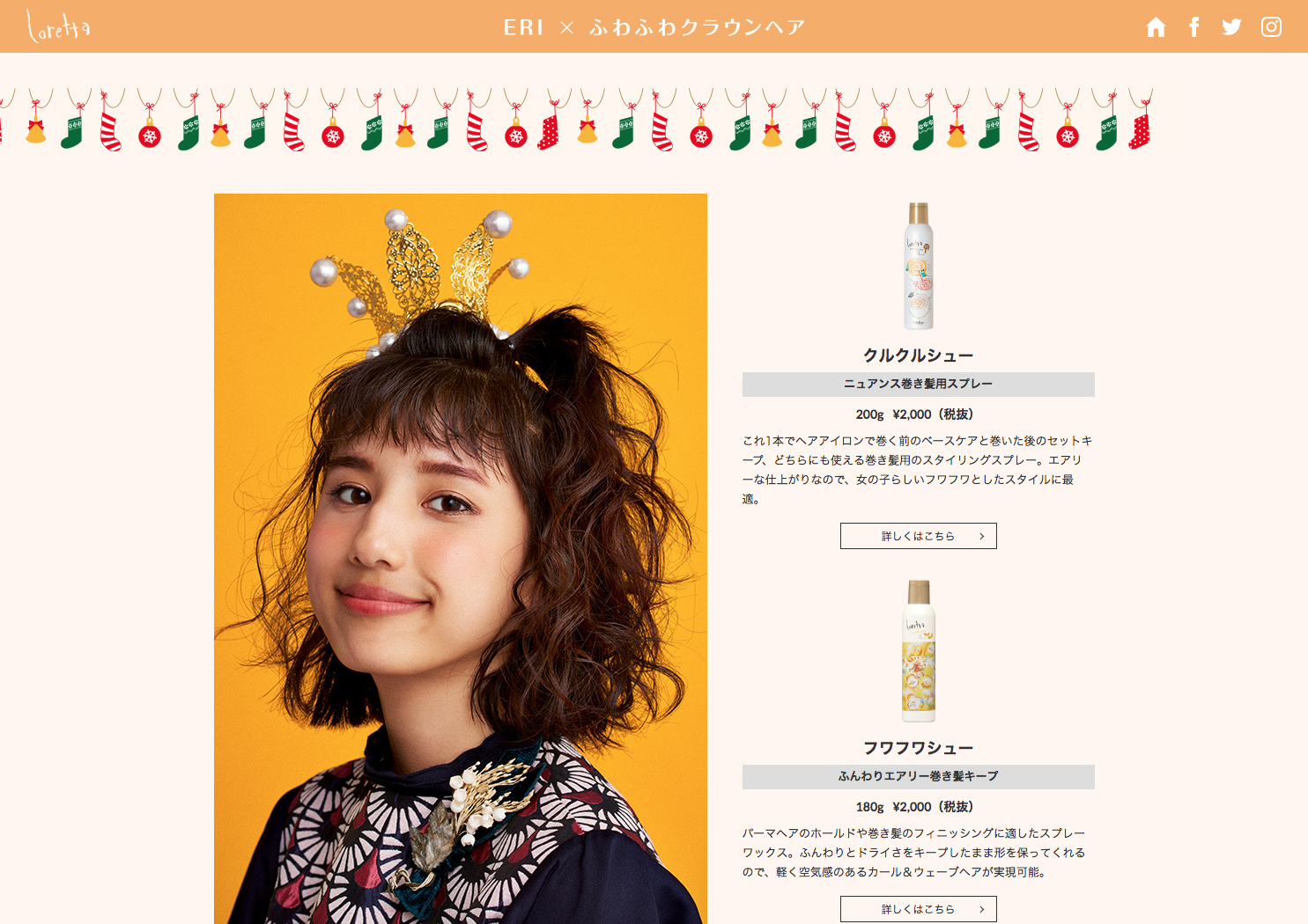 loretta 2017 Winter PARTY HAIR arrangement Website