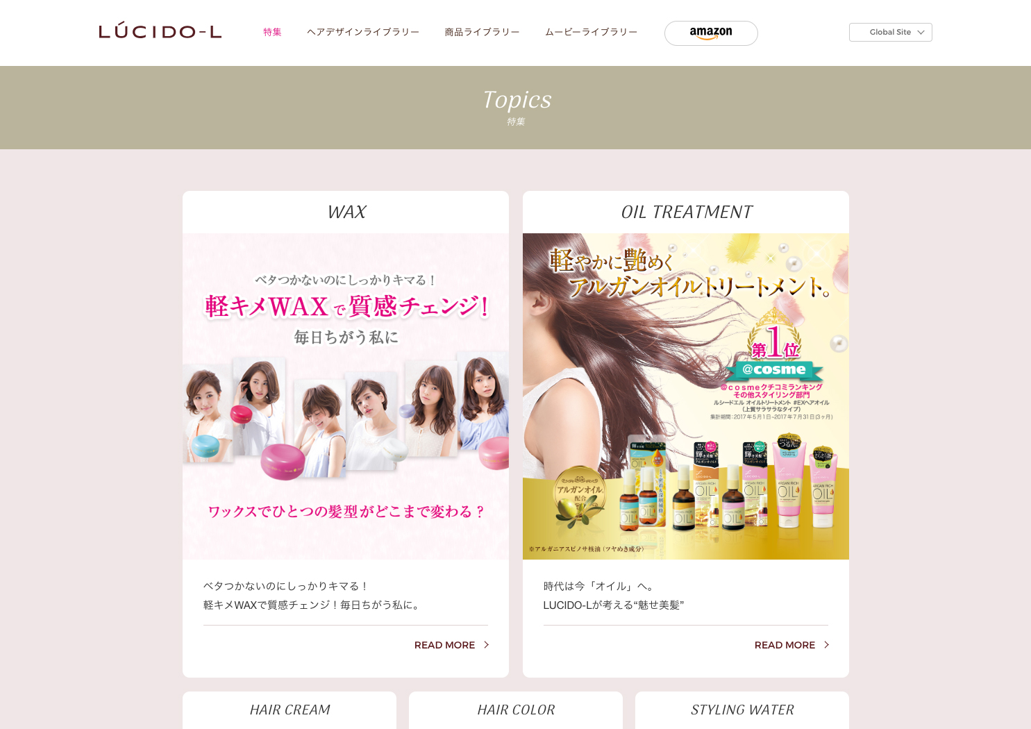 mandom LUCIDO-L Official Website 2018