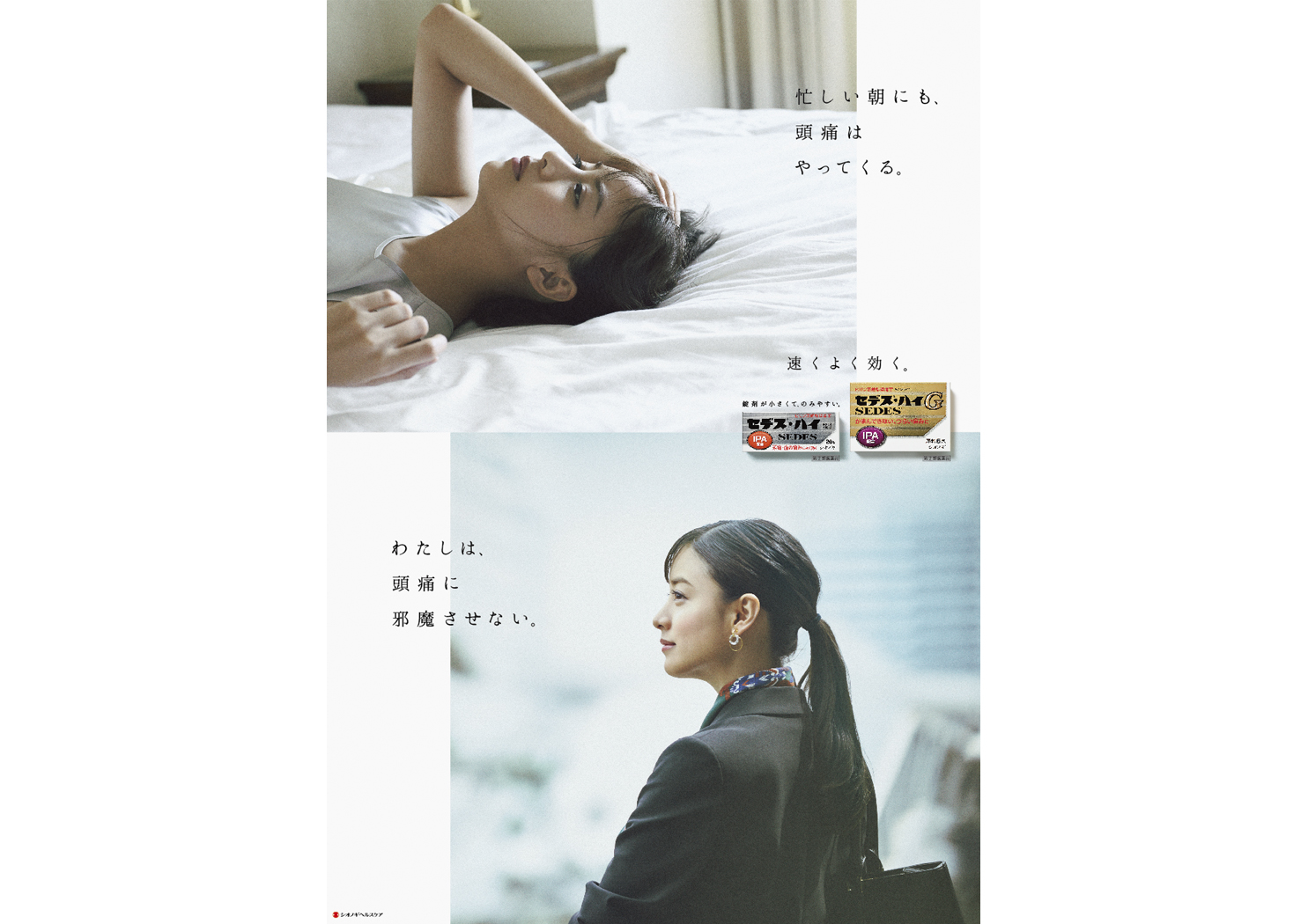 Shionogi SEDES poster