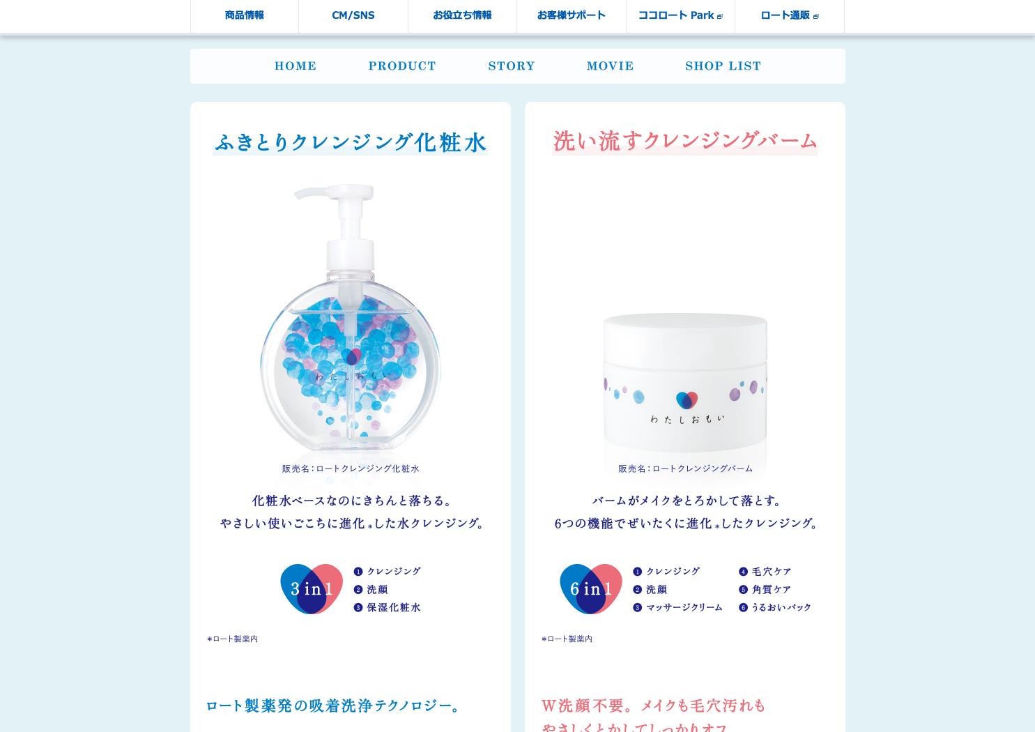 わたしおもい Official Website 2018