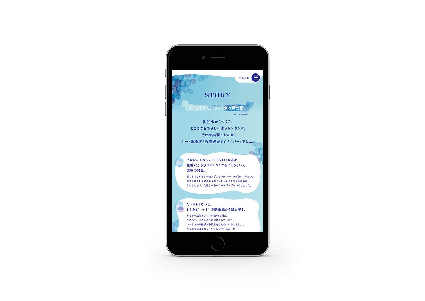 わたしおもい Official Smartphone site 2018