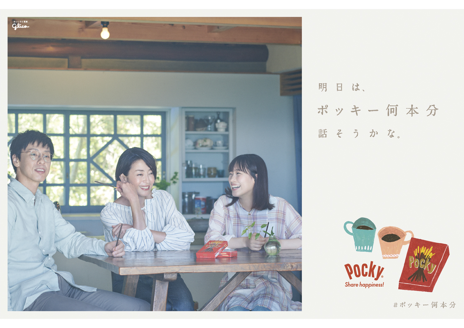 glico Pocky debut
