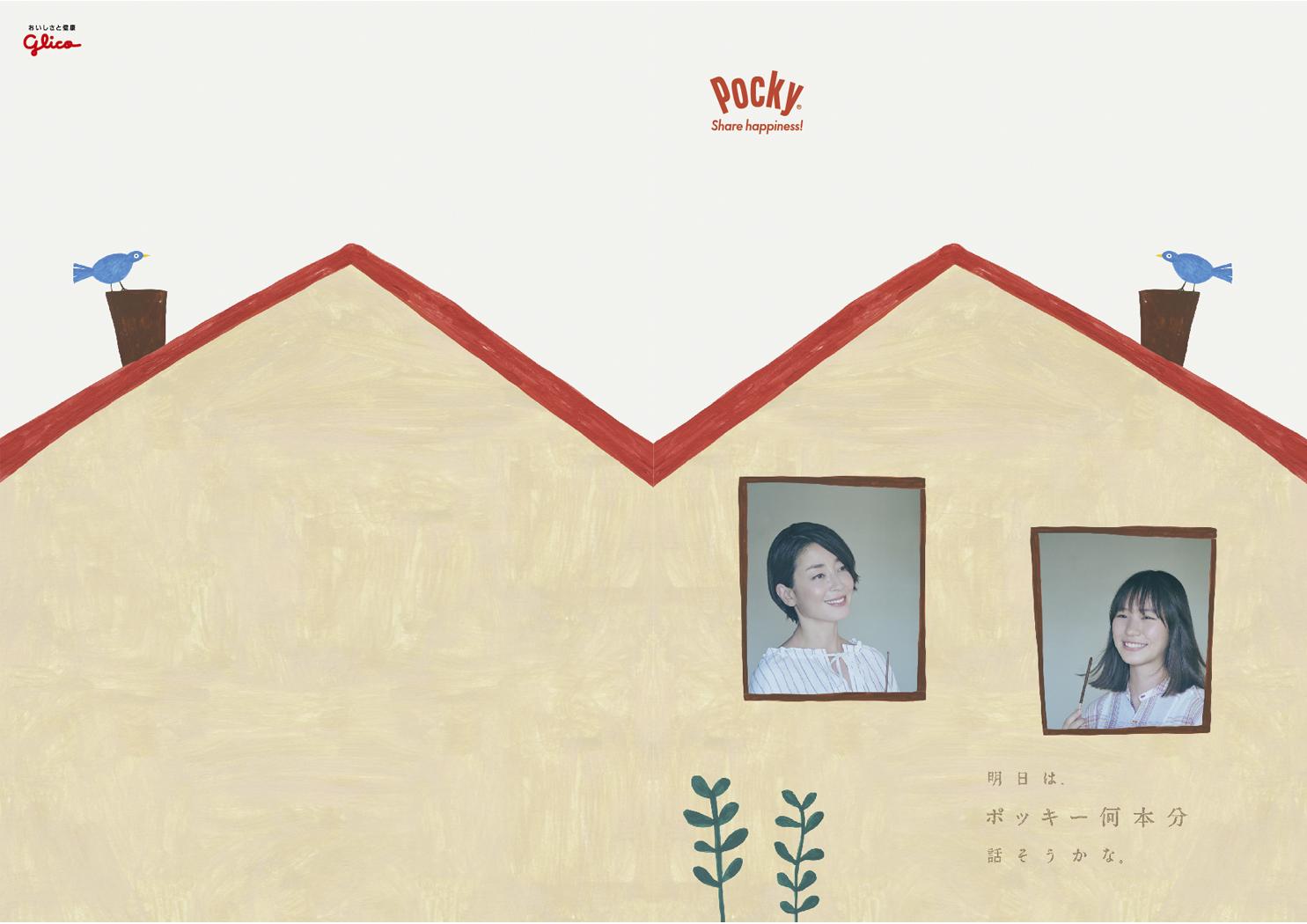 glico Pocky debut clearfile