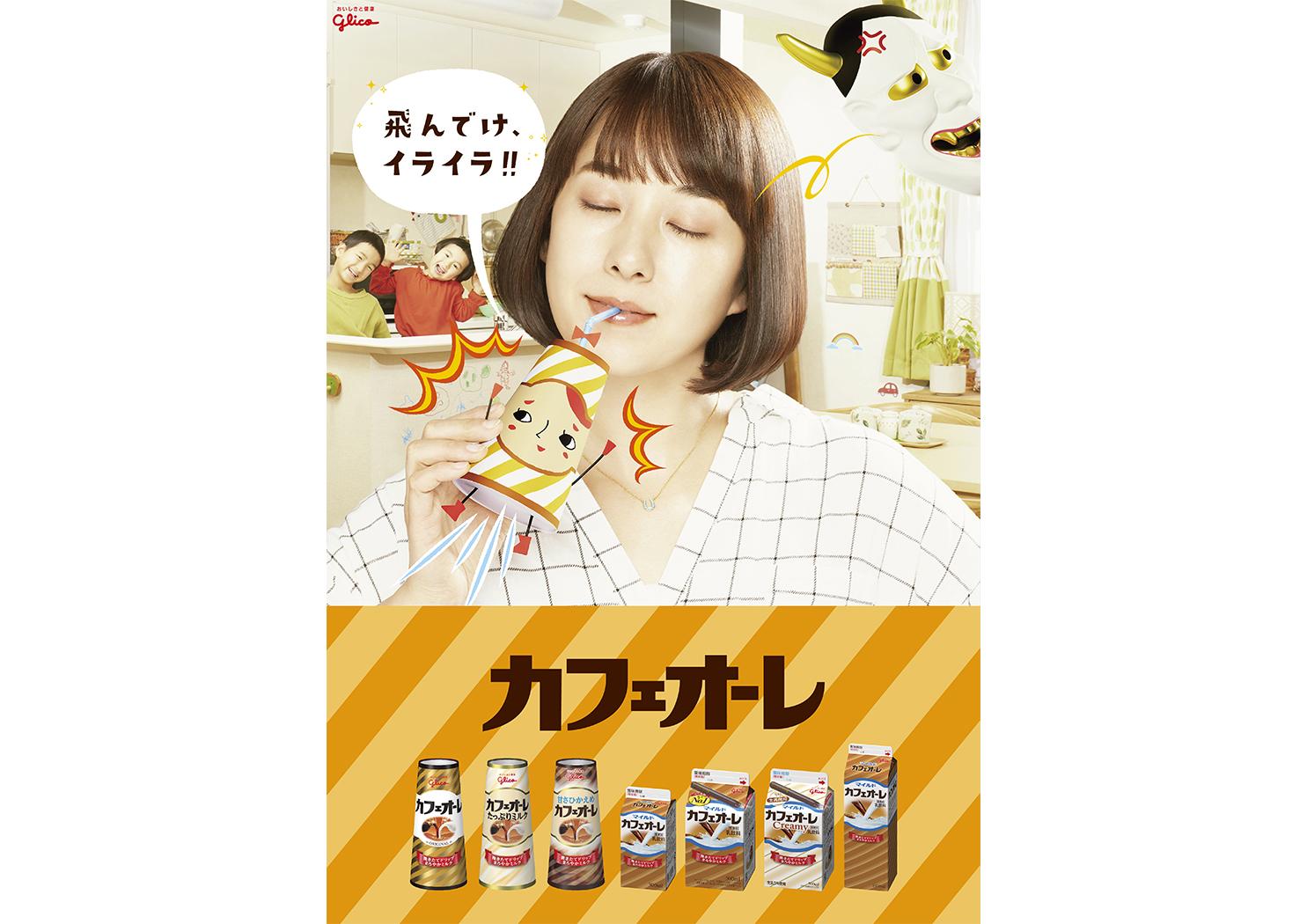 glico cafeore poster