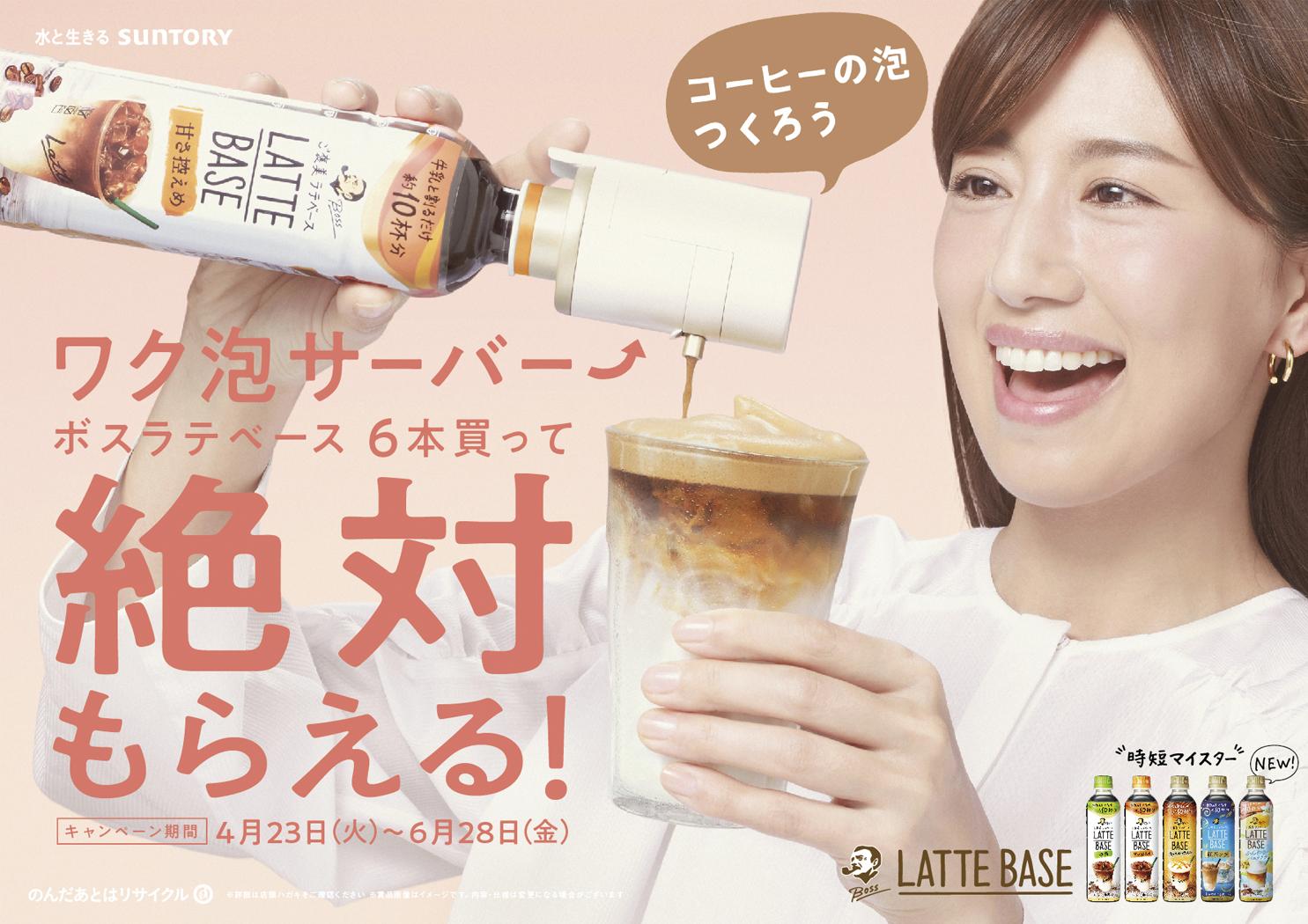 Suntory boss LatteBase wakuawa B4board