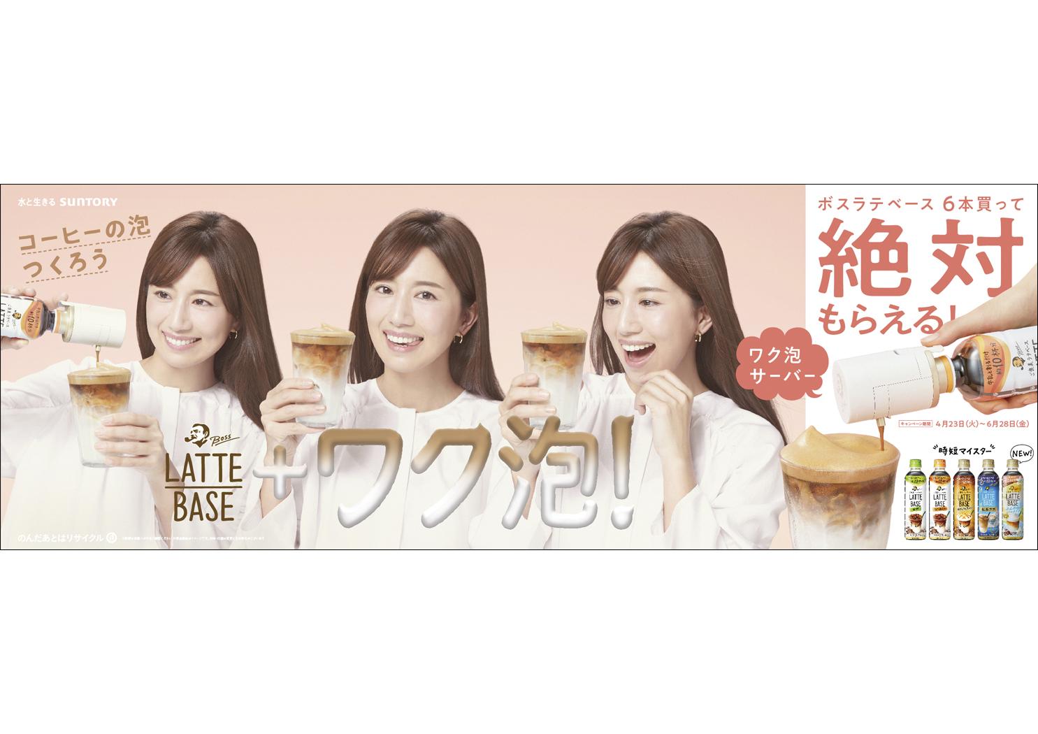 Suntory boss LatteBase wakuawa B2halfposter