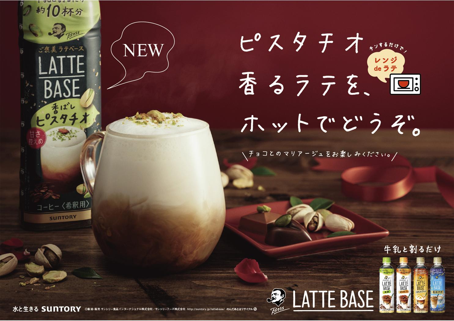 Suntory boss LatteBase pistachio  B4board