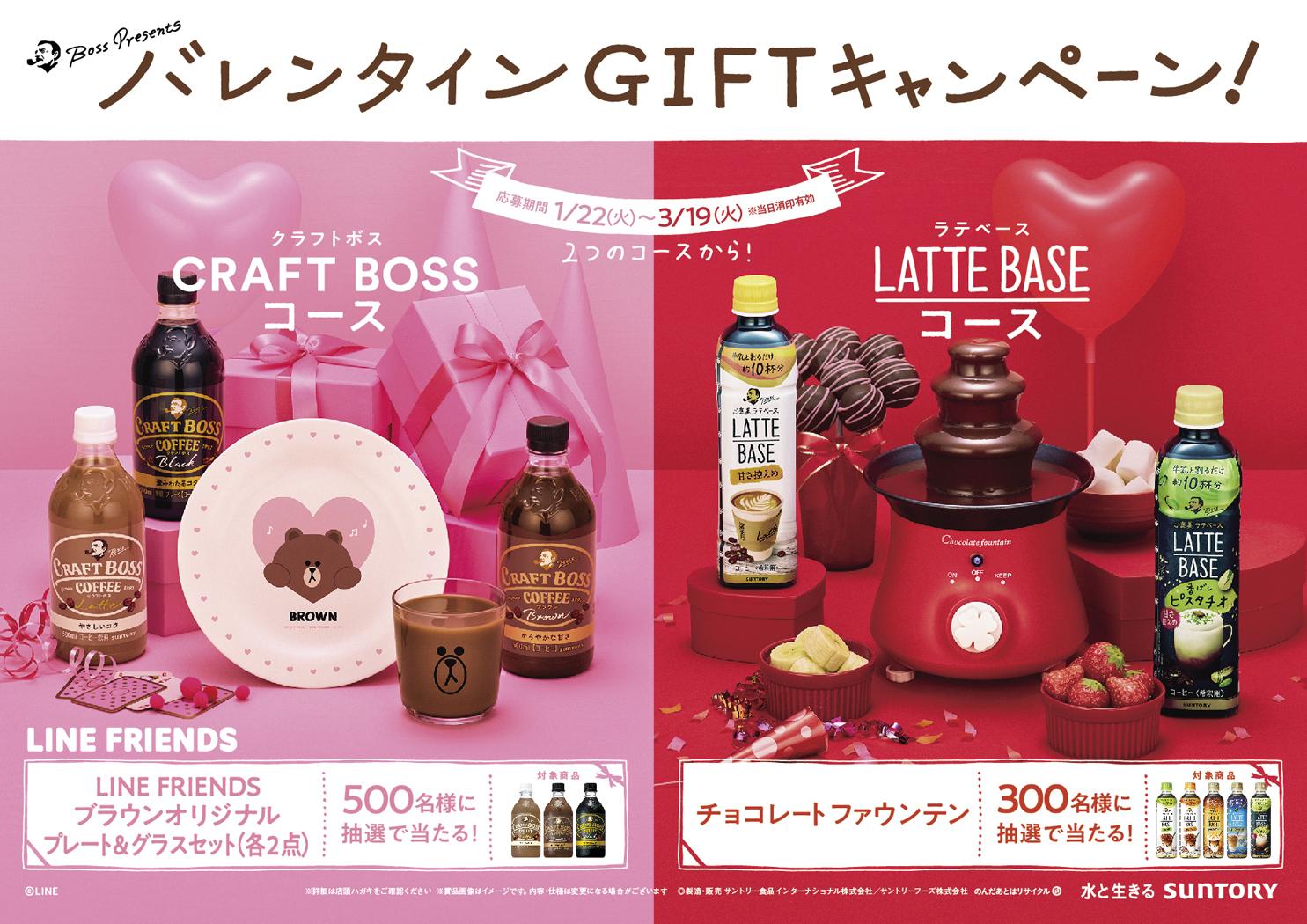Suntory boss LatteBase×CRAFTBOSS campaign