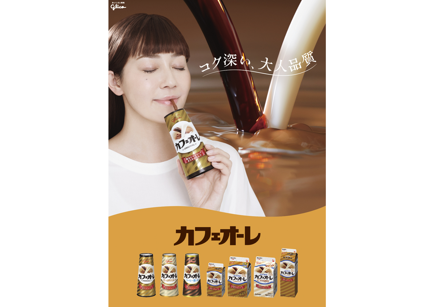 glico cafeore board