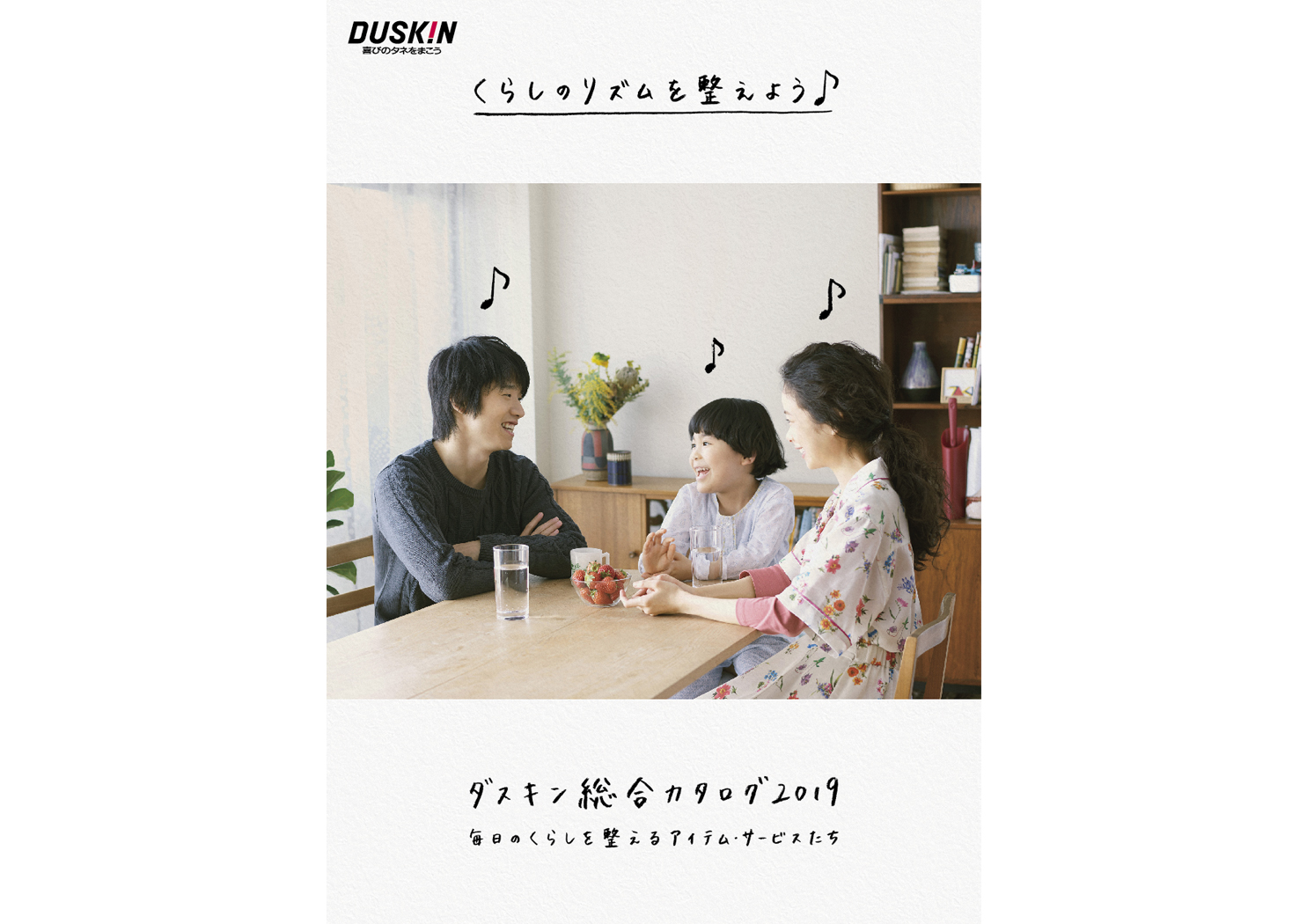DUSKIN catalogue
