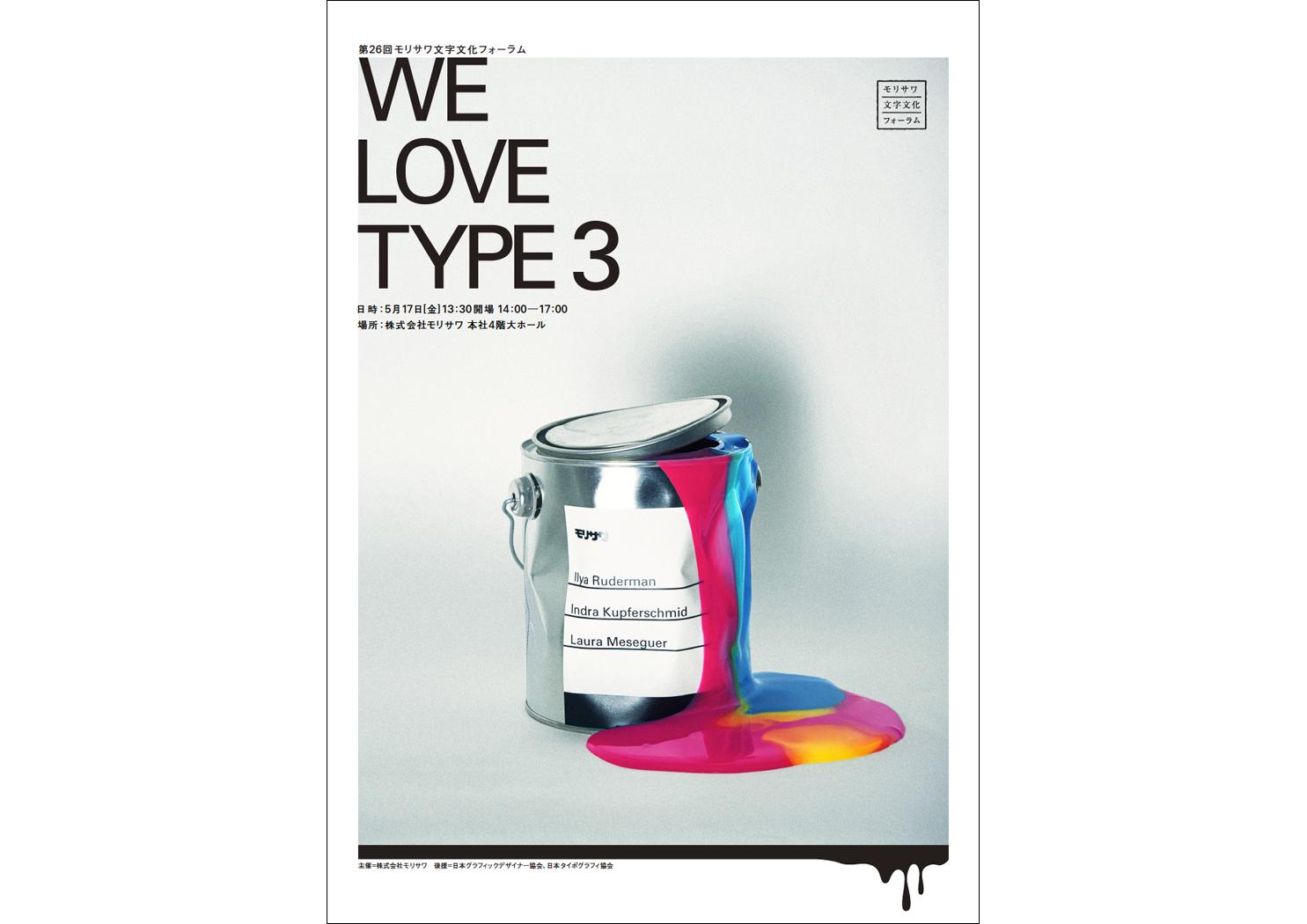"Morisawa ""WE LOVE TYPE 3"" poster"