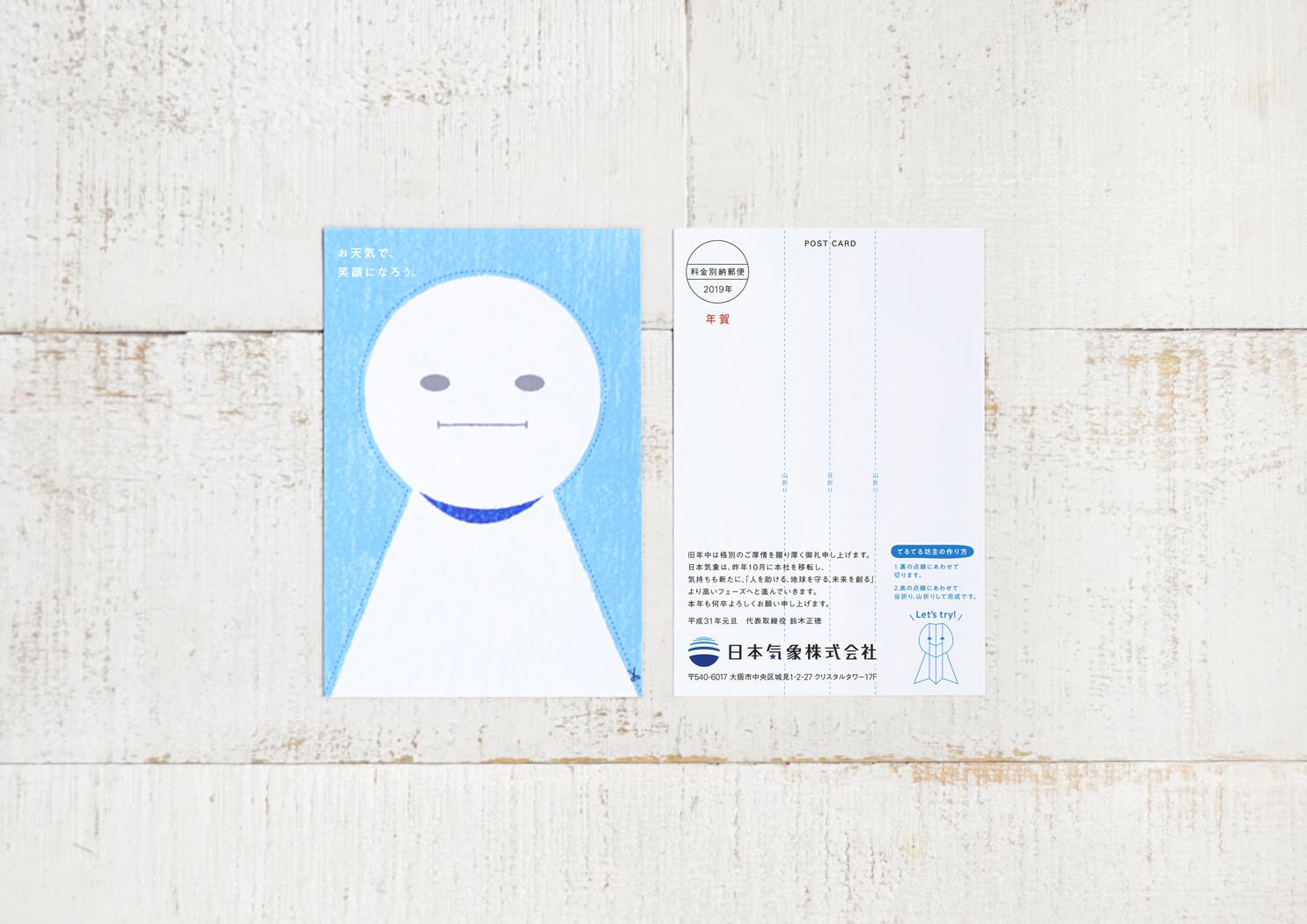 Nihonkisyo New Year's Card 2019