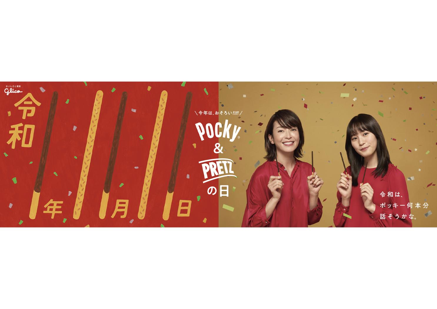 glico Pocky 11.11