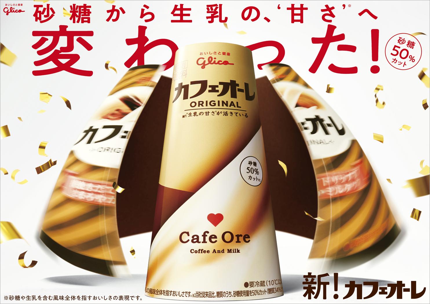 glico cafeore