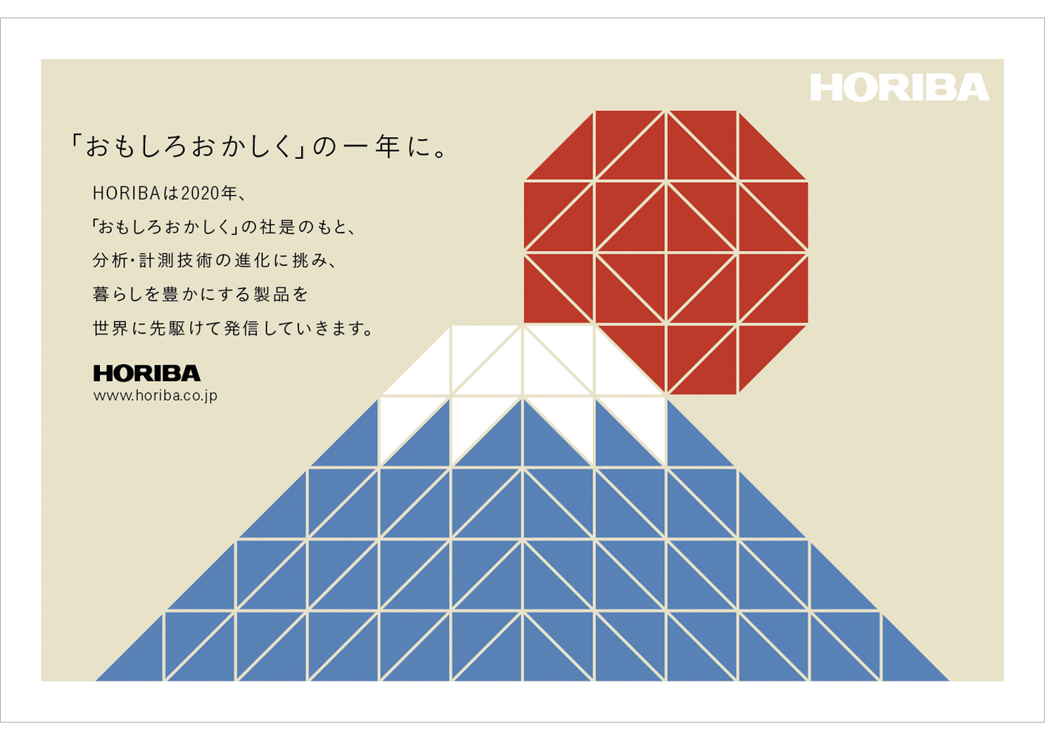 HORIBA New Year's Card 2020