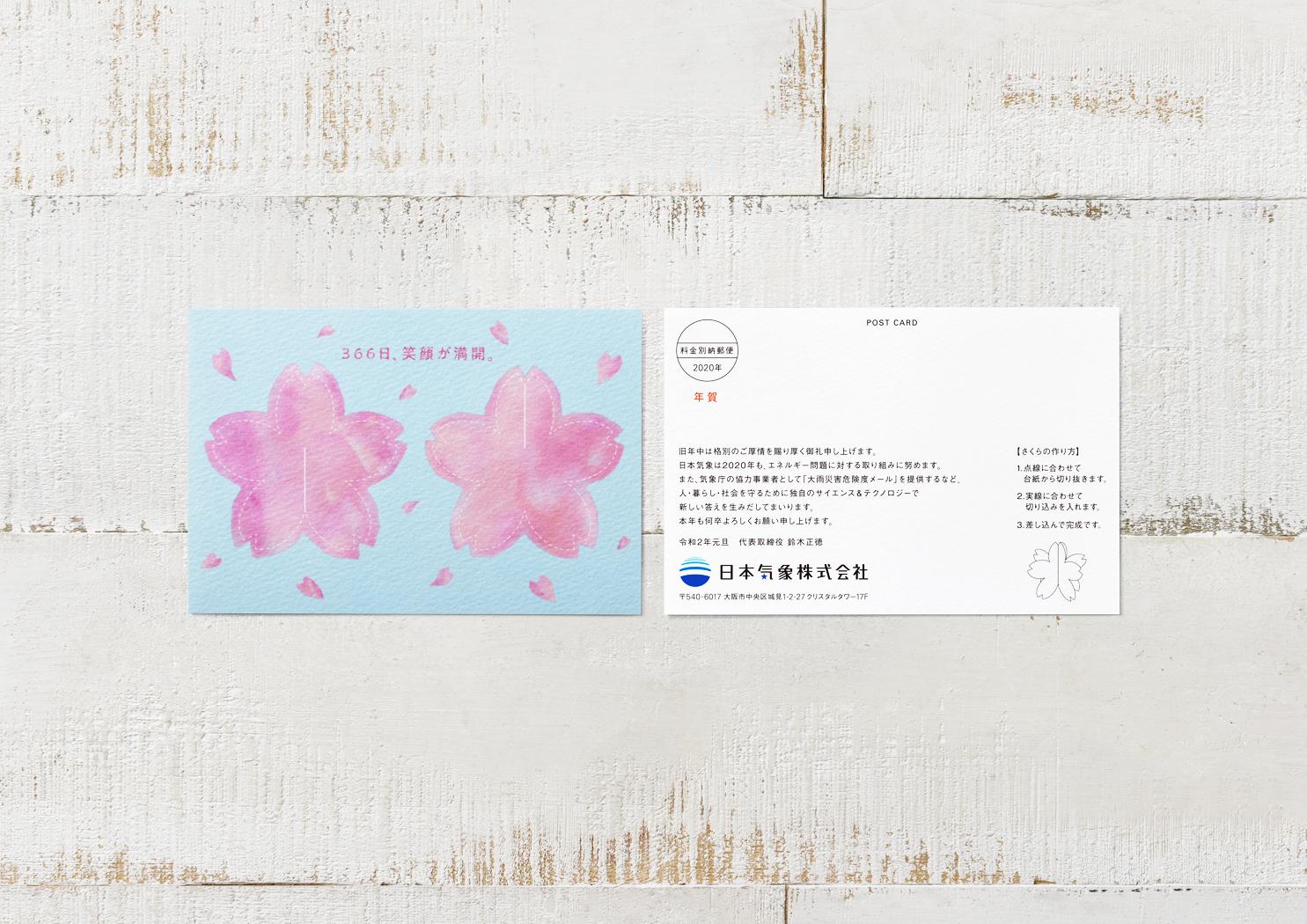 Nihonkisho New Year's Card 2020